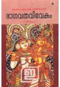 Bhagavathavivekam (Old Edition)