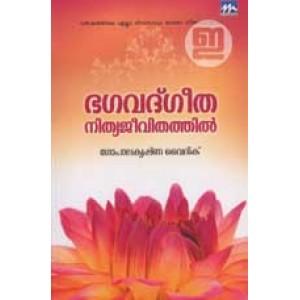 Bhagavad Gita Nithya Jeevithathil