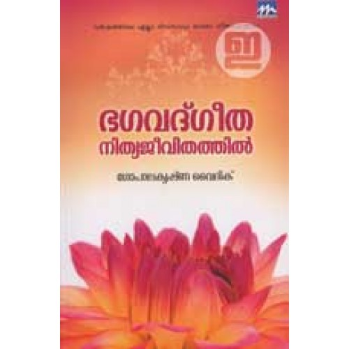 Bhagavath Geetha In Malayalam Pdf: Software Free Download ...