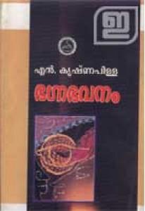 Bhagnabhavnam