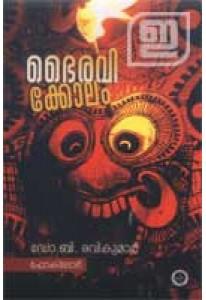 Bhairavikkolam