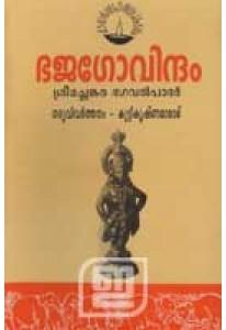 Bhaja Govindam (Marar Edition)