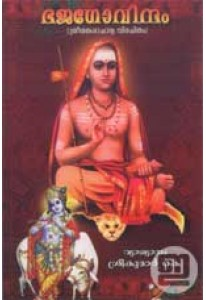 Bhaja Govindam (Gruhasthasrama Edition)