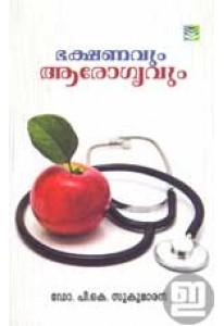 Bhakshanavum Arogyavum