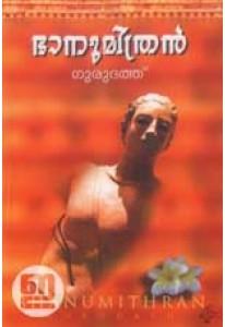 Bhanumithran