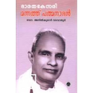 Bharathakesari Mannath Padmanabhan