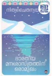 Bharatheeya Manasasthrathinu Oramukham