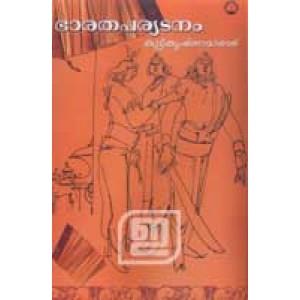 Bharathaparyatanam