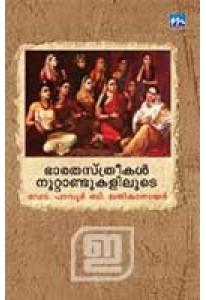 Bharathasthreekal Noottandukaliloode
