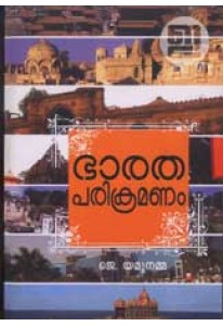 Bharatha Parikramanam (Old Edition)