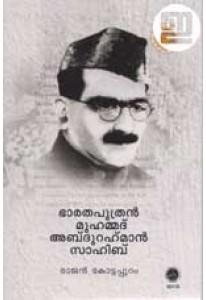Bharathaputhran  Muhammed Abdurahman Sahib (Old Edition)
