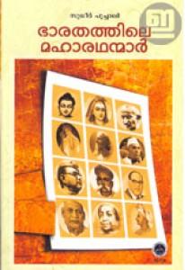 Bharathathile Maharathanmar