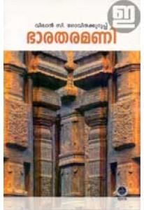 Bharatharamani (Old Edition)