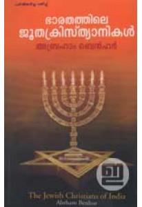 Bharathathile Jootha Christianikal