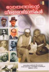 Bharathathinte Dheera Desabhimanikal