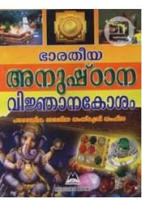 Bharatheeya Anushtana Vijnanakosam