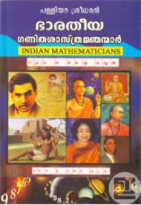 Bharatheeya Ganitha Sastranjanmar