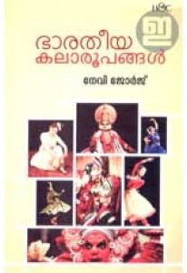 Bharatheeya Kalaroopangal