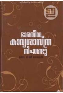 Bharathiya Kavyasastra Nighandu