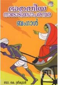 Bharatheeya Nadodikatha Parampara: Bengal