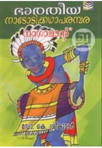 Bharatheeya Nadodikatha Parampara: Nagaland