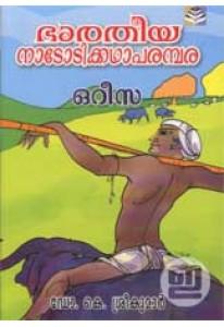 Bharatheeya Nadodikatha Parampara: Orissa