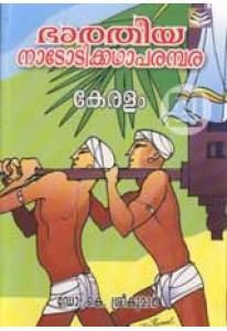 Bharatheeya Nadodikatha Parampara: Keralam