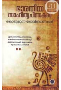 Bharatheeya Sahithya Chinthakal