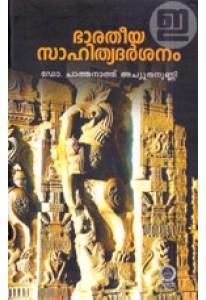 Bharatheeya Sahithya Darsanam