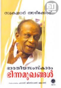 Bharatheeya Samskaram Bhinnamukhangal