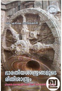 Bharatheeyasasthrangalude Reethisasthram: Sankethangalilekku Orethinottam