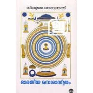 Bharatheeya Manasasthram