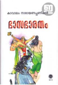 Bhasabharatham