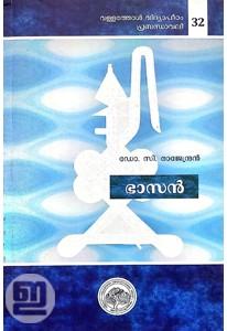Bhaasan