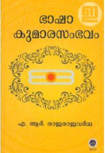 Bhasha Kumarasambhavam