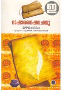 Bhasha Naishadha Chambu