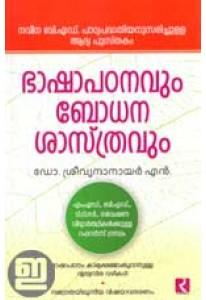 Bhasha Padanavum Bodhana Sastravum