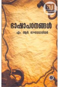 Bhasha Padanangal