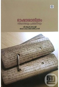 Bhashasasthram: Sidhanthavum Prayogavum