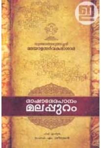 Bhashabheda Padanam: Malappuram