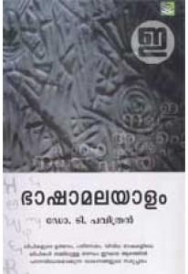 Bhasha Malayalam