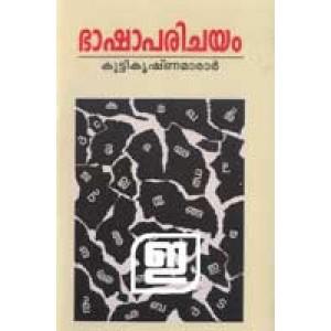 Bhashaparichayam