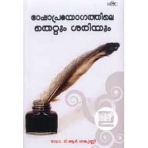 Bhashaprayogathile Thettum Sariyum