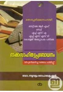 Bhashasahithya Prabodhanam