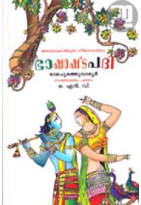 Bhashashtapadi