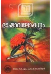Bhashavalokanam