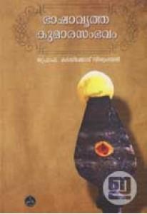 Bhashavrutha Kumarasambhavam