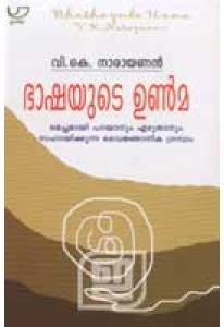 Bhashayude Unma