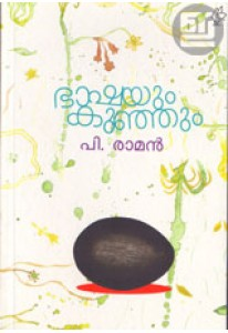 Bhashayum Kunjum