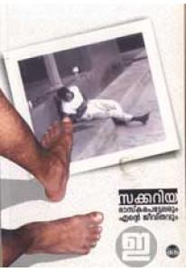 Bhaskara Pattelarum Ente Jeevithavum